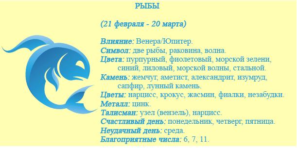 Гороскоп на 2017 год по знакам зодиака и по году рождения - Рыбы