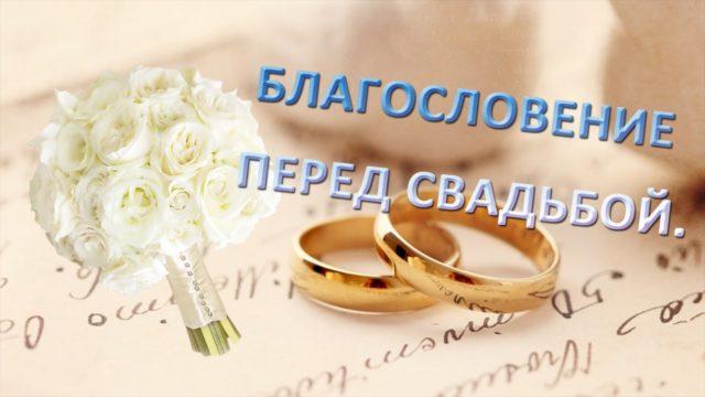 Как благословить дочь перед свадьбой?