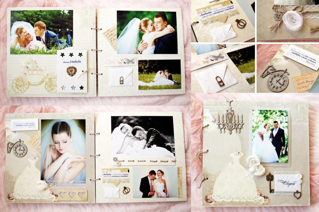 Свадебный альбом своими руками